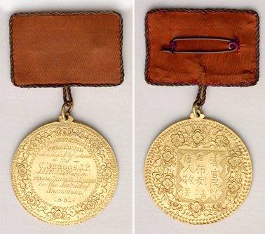 De Boos Medal, 1881. Face and reverse. Courtesy of the State library of NSW